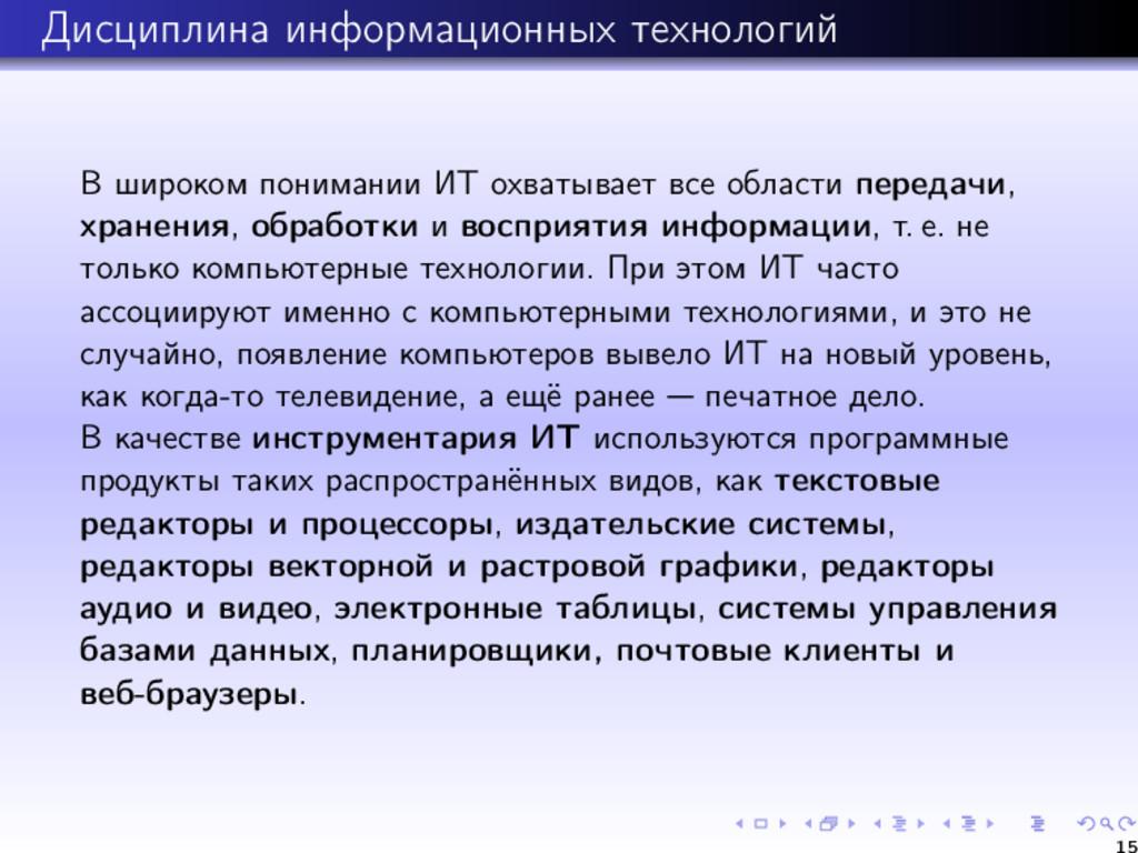Дисциплина информационных технологий В широком ...