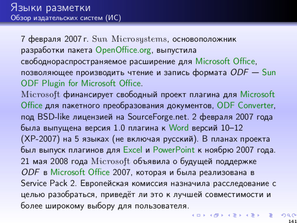 Языки разметки Обзор издательских систем (ИС) 7...