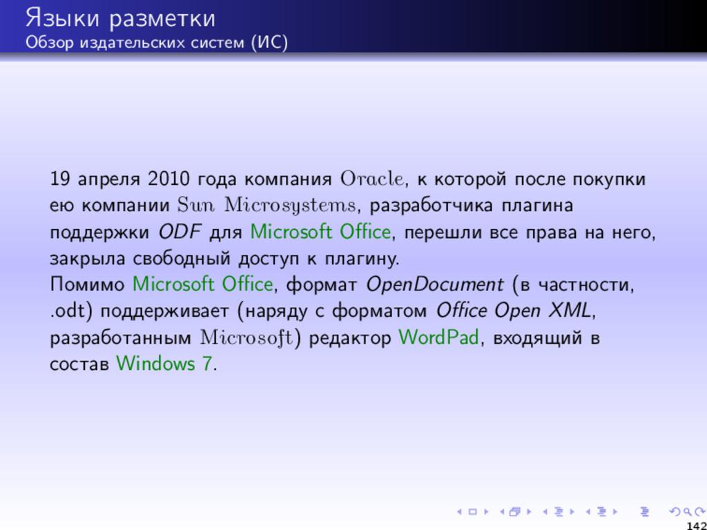 Языки разметки Обзор издательских систем (ИС) 1...