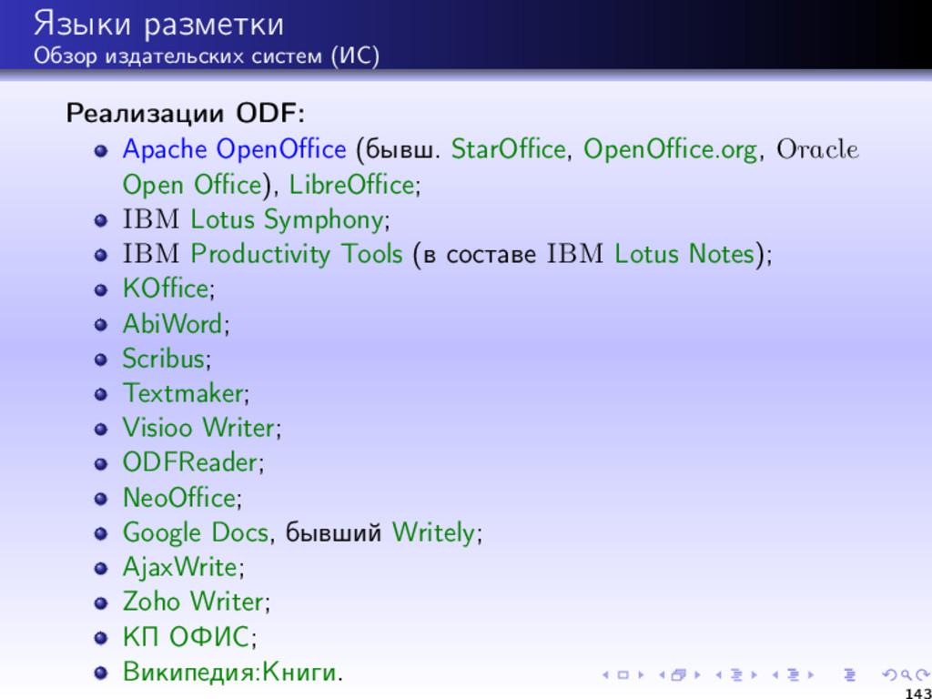 Языки разметки Обзор издательских систем (ИС) Р...