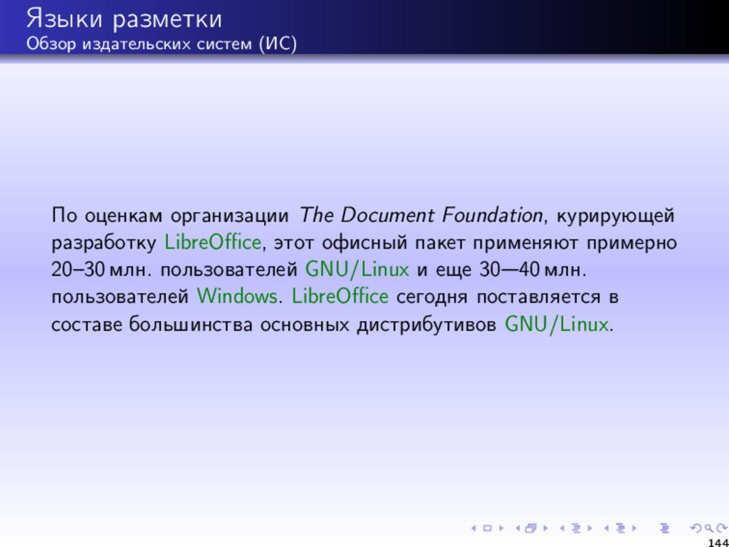 Языки разметки Обзор издательских систем (ИС) П...
