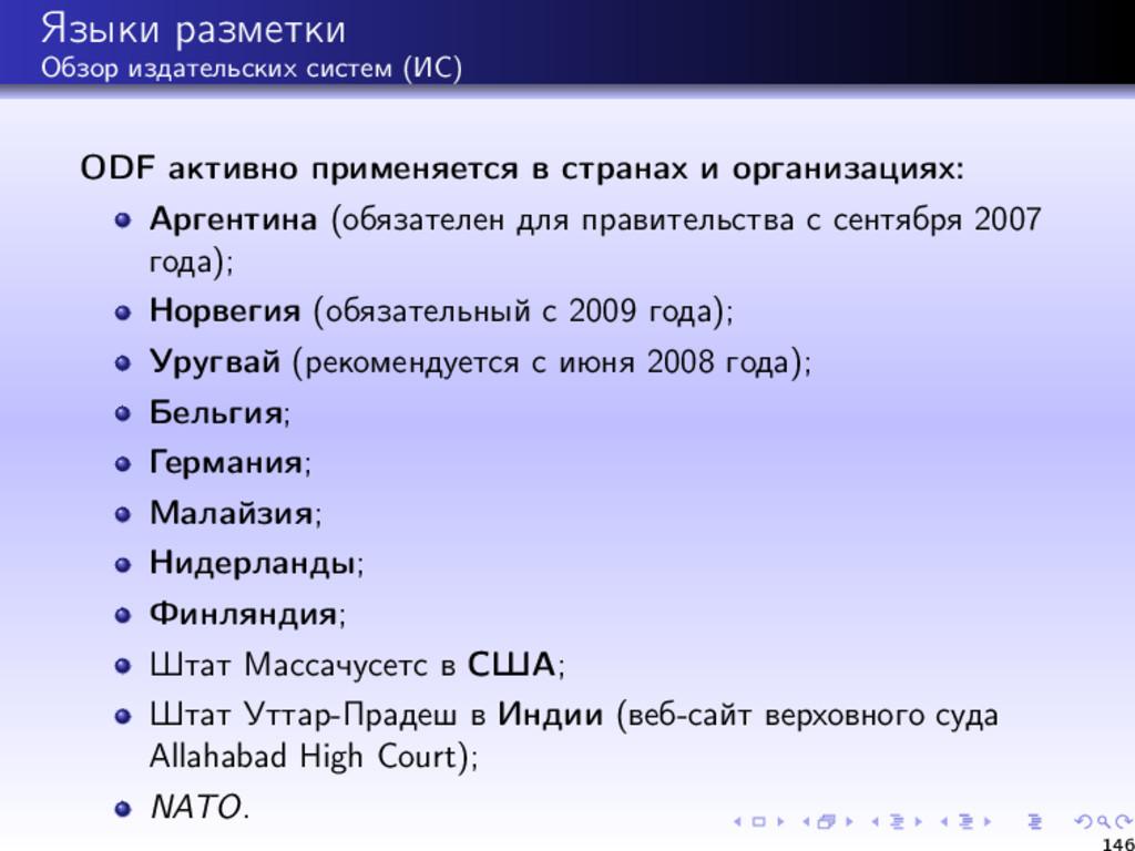 Языки разметки Обзор издательских систем (ИС) O...
