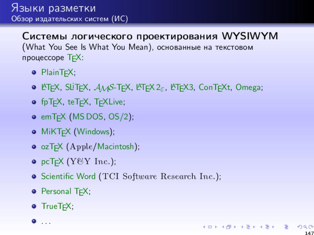 Языки разметки Обзор издательских систем (ИС) С...