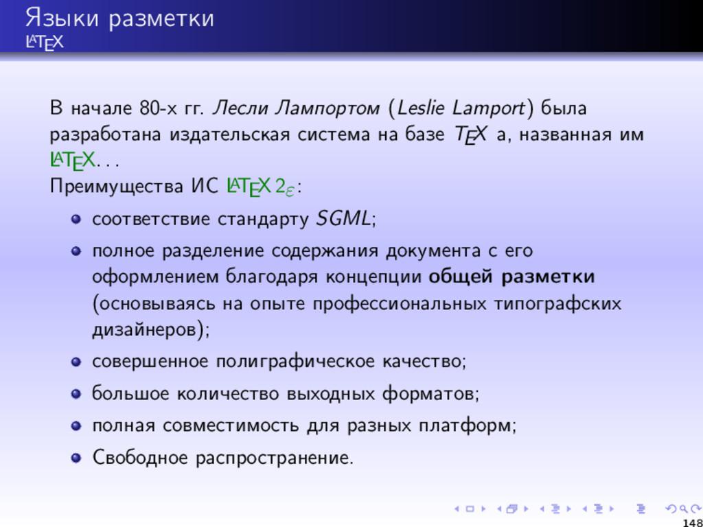 Языки разметки L A TEX В начале 80-х гг. Лесли ...