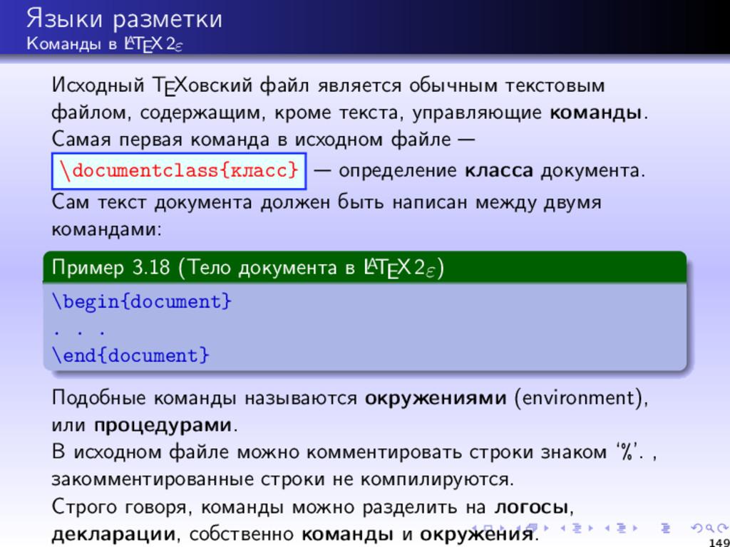 Языки разметки Команды в L A TEX 2ε Исходный TE...