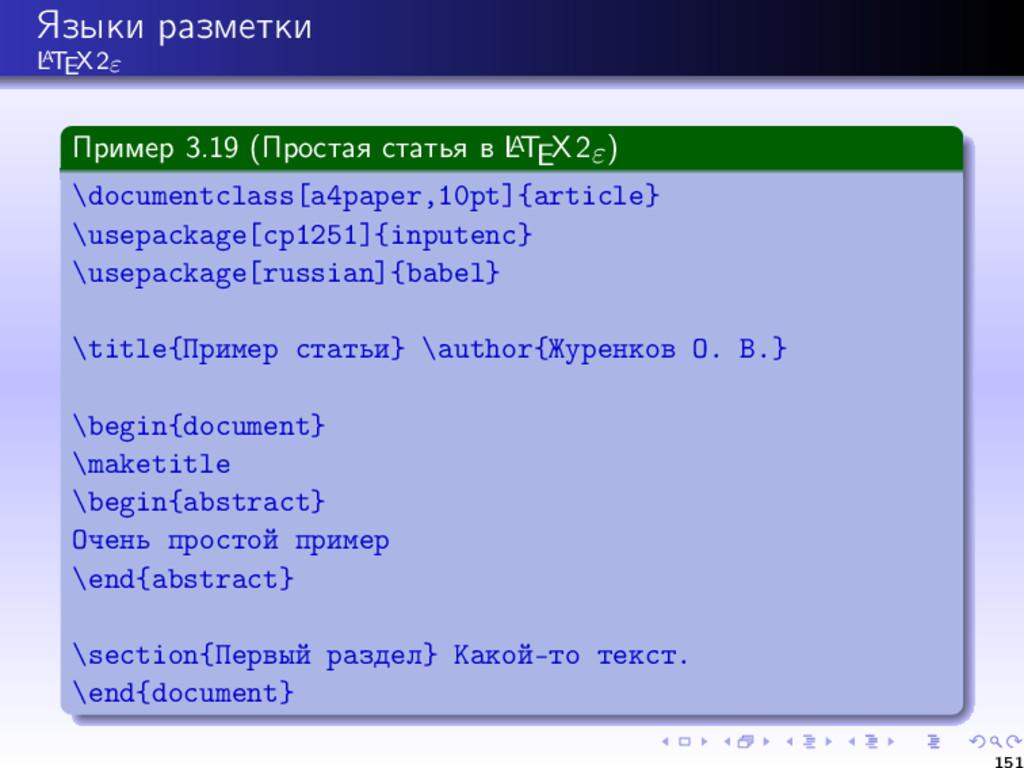 Языки разметки L A TEX 2ε Пример 3.19 (Простая ...