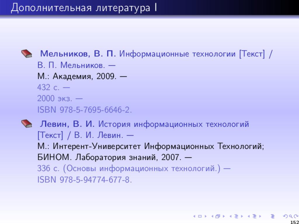 Дополнительная литература I Мельников, В. П. Ин...