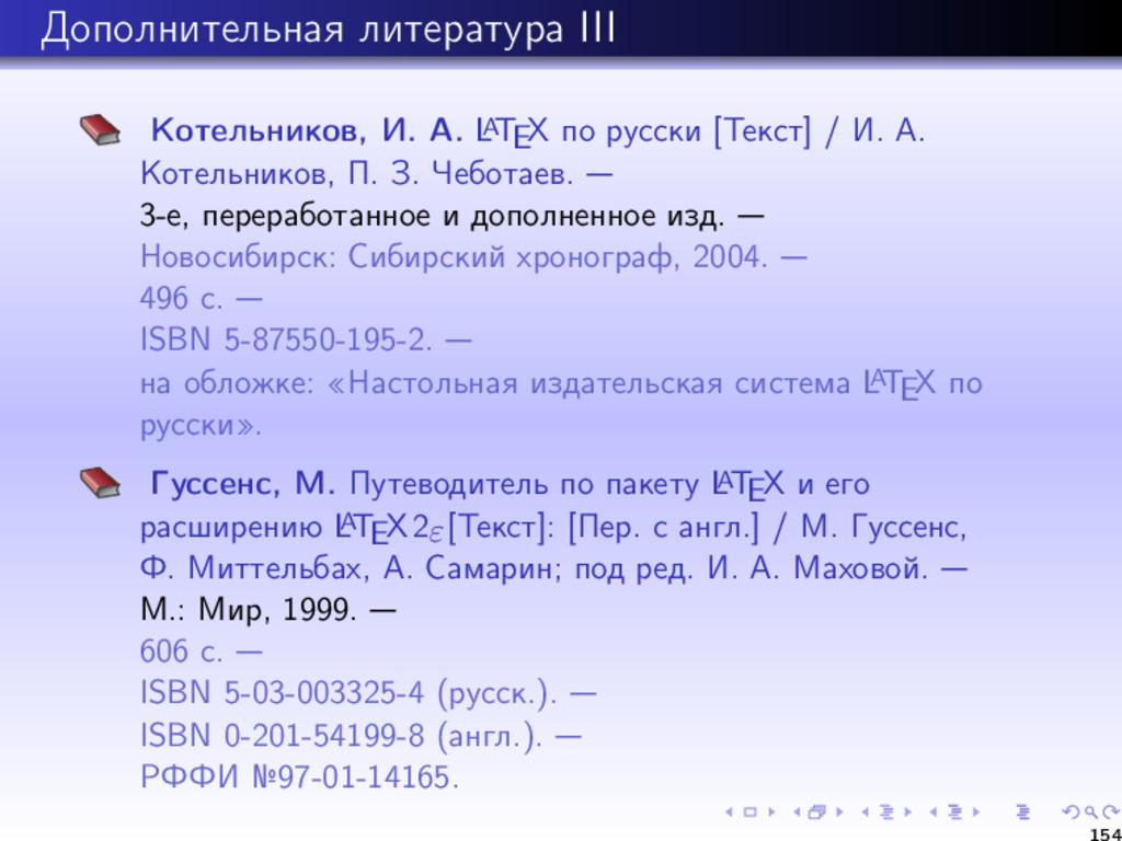 Дополнительная литература III Котельников, И. А...