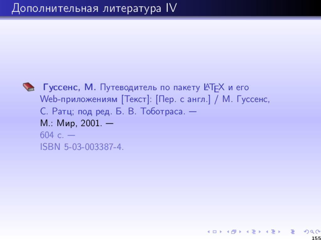 Дополнительная литература IV Гуссенс, М. Путево...