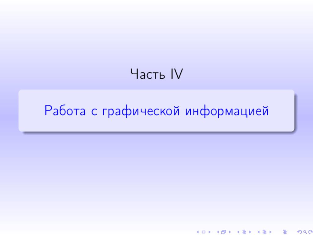 Часть IV Работа с графической информацией