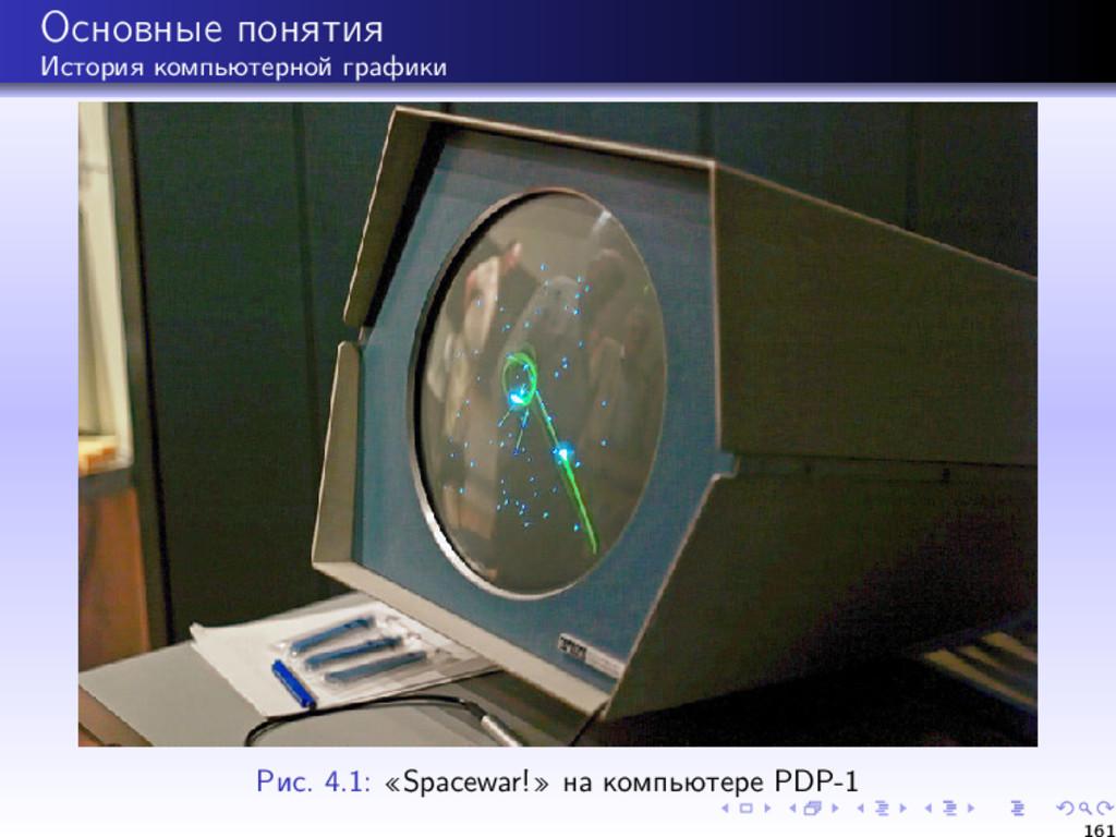 Основные понятия История компьютерной графики Р...