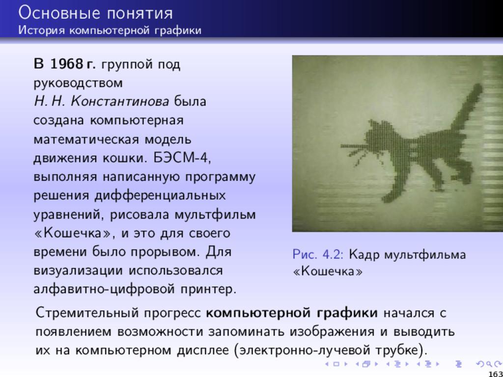 Основные понятия История компьютерной графики В...