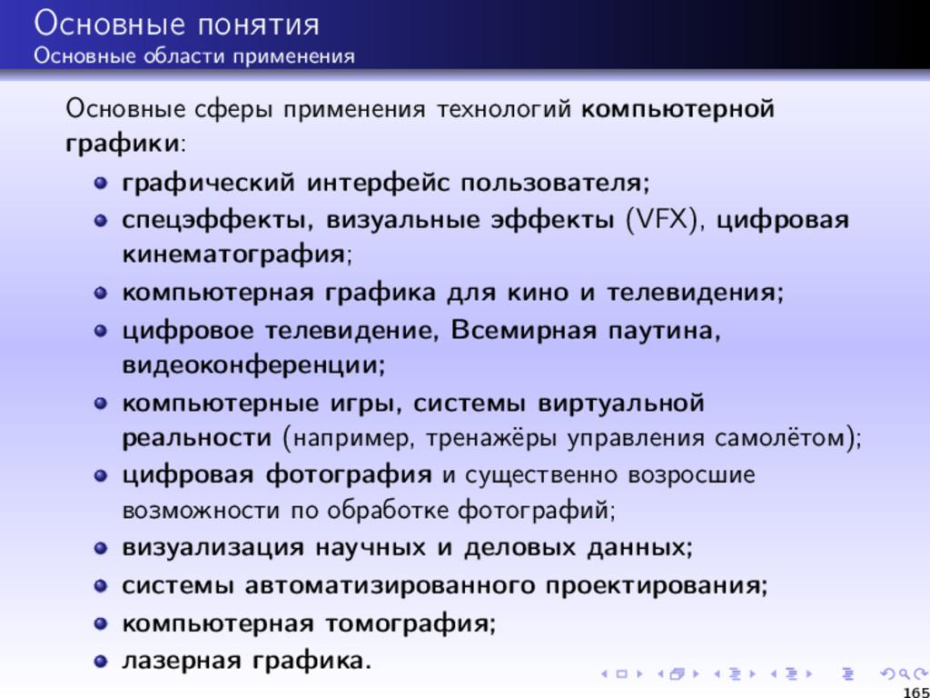 Основные понятия Основные области применения Ос...