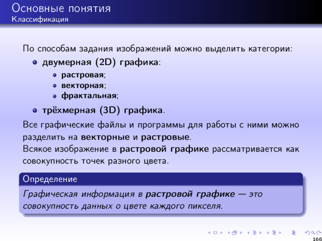 Основные понятия Классификация По способам зада...