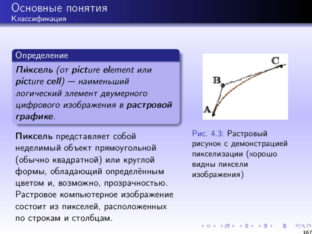 Основные понятия Классификация Определение П´ и...