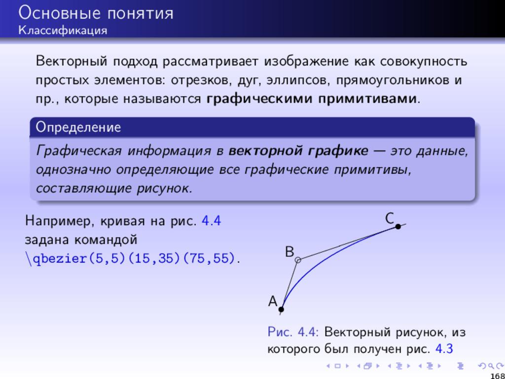 Основные понятия Классификация Векторный подход...