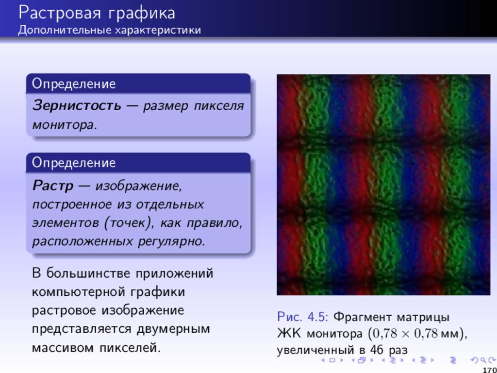 Растровая графика Дополнительные характеристики...