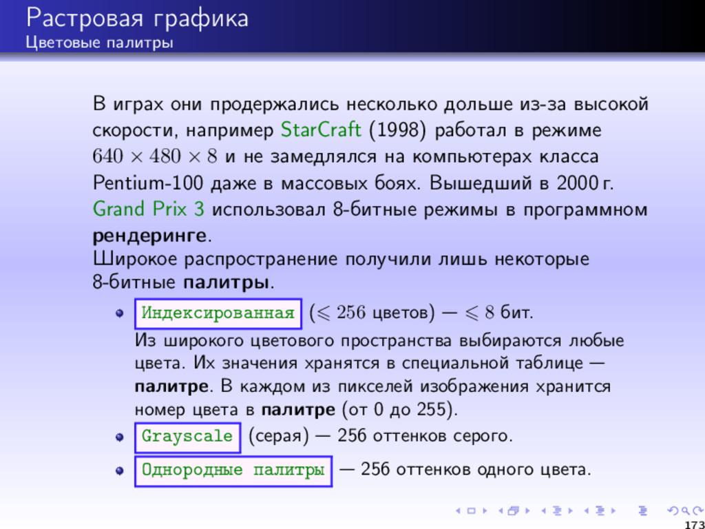 Растровая графика Цветовые палитры В играх они ...