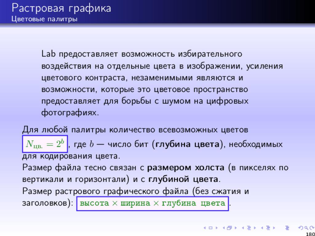 Растровая графика Цветовые палитры Lab предоста...