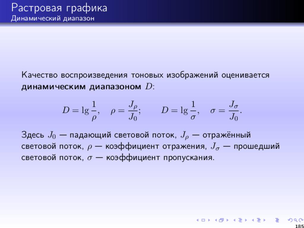 Растровая графика Динамический диапазон Качеств...