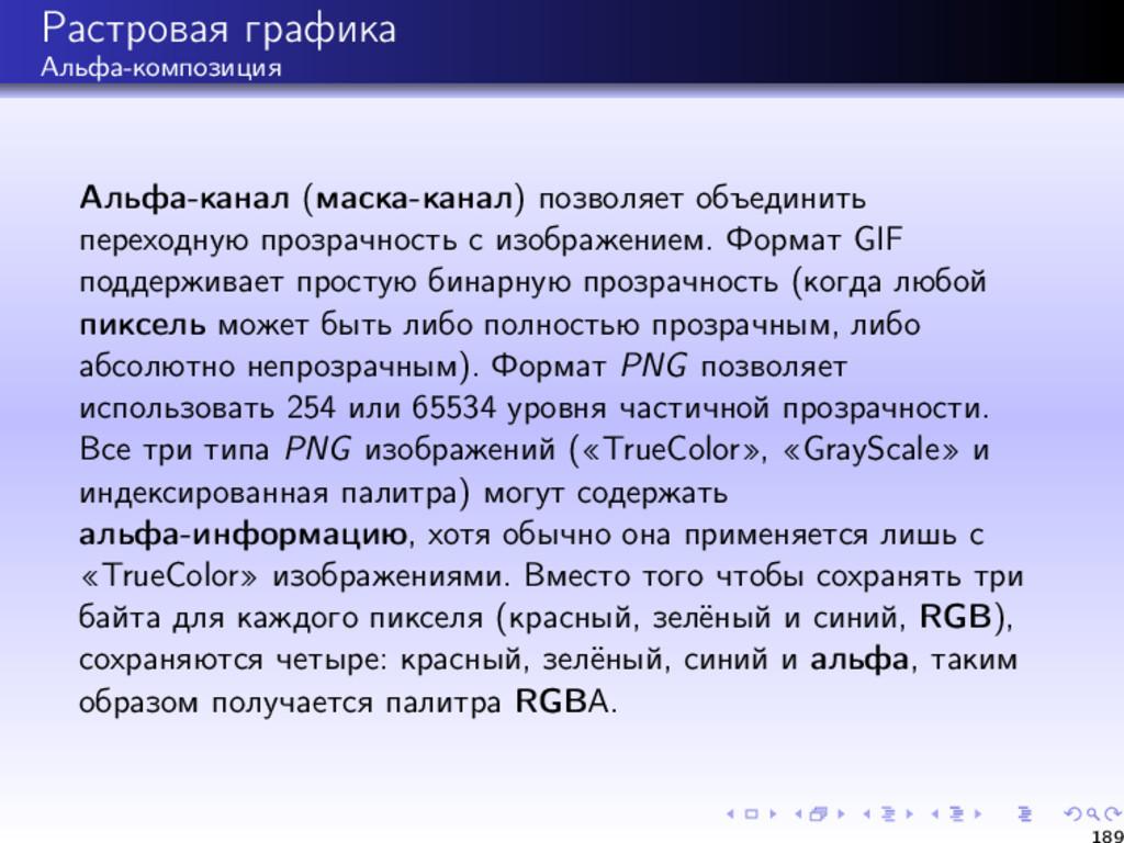 Растровая графика Альфа-композиция Альфа-канал ...