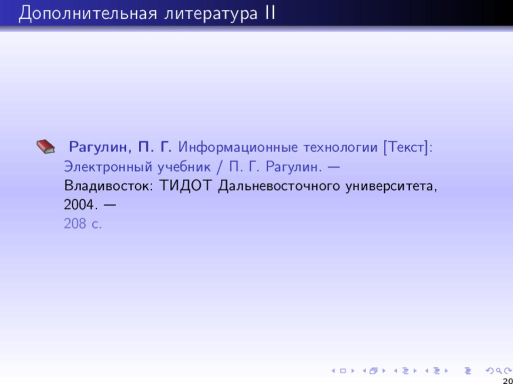 Дополнительная литература II Рагулин, П. Г. Инф...