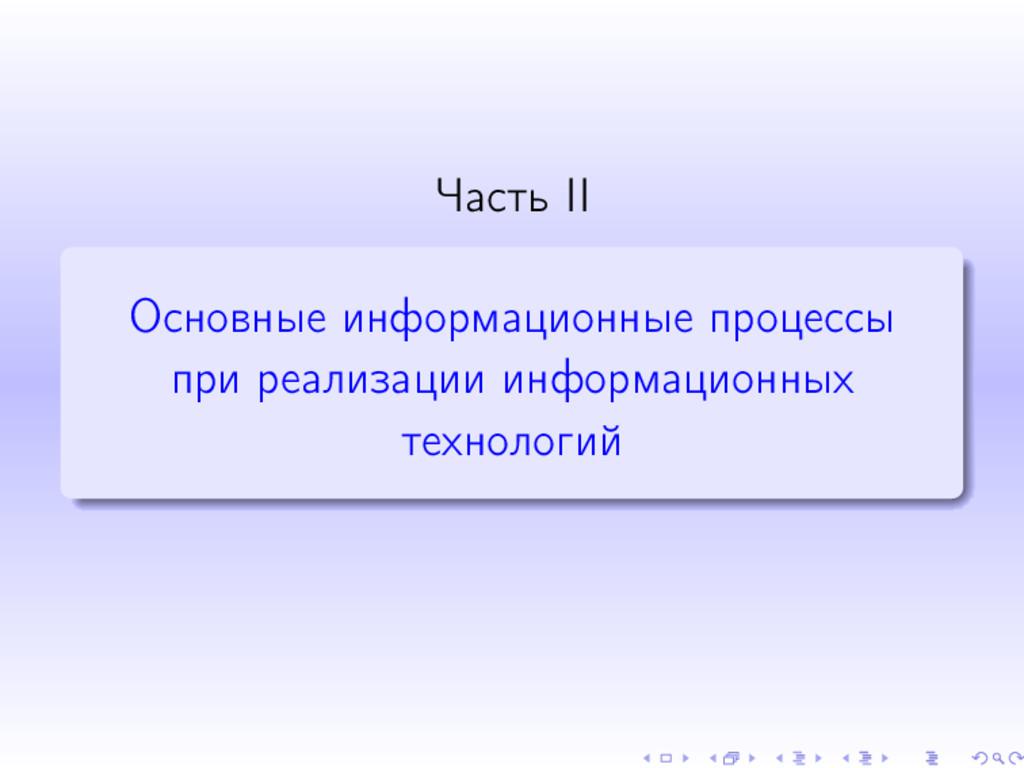 Часть II Основные информационные процессы при р...