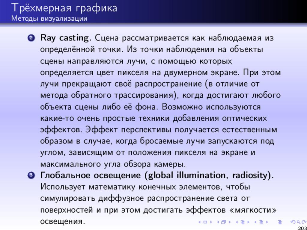 Трёхмерная графика Методы визуализации 2 Ray ca...