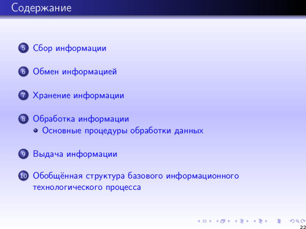 Содержание 5 Сбор информации 6 Обмен информацие...