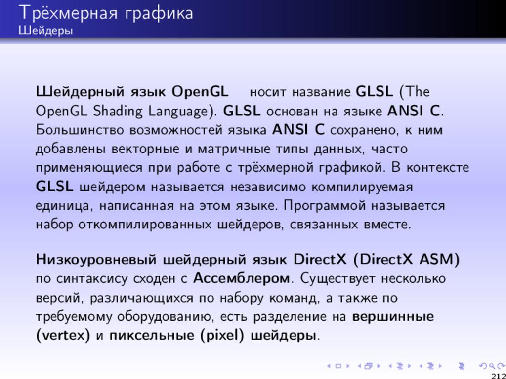 Трёхмерная графика Шейдеры Шейдерный язык OpenG...