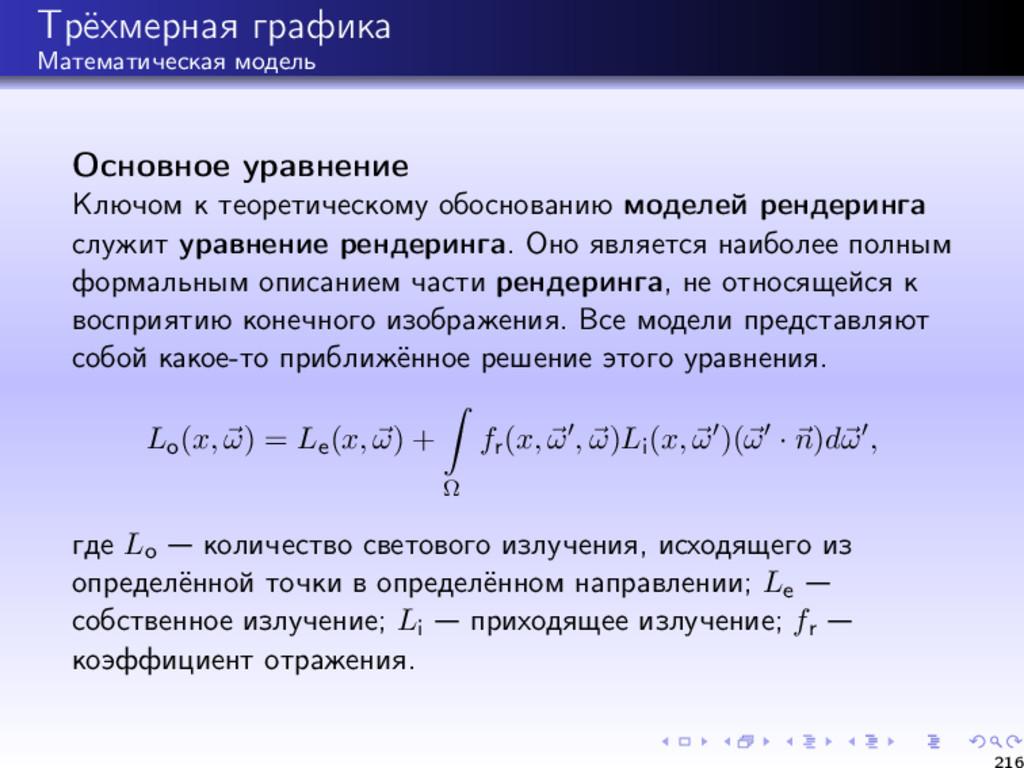 Трёхмерная графика Математическая модель Основн...