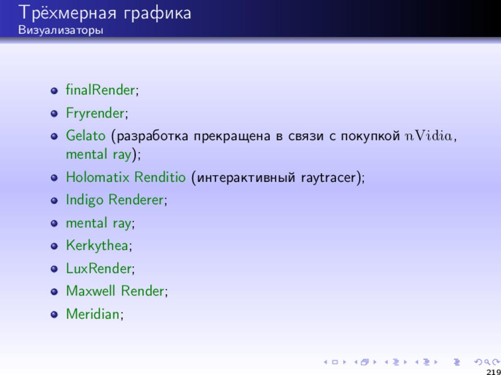 Трёхмерная графика Визуализаторы finalRender; Fr...