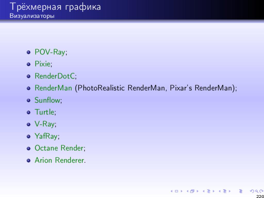 Трёхмерная графика Визуализаторы POV-Ray; Pixie...