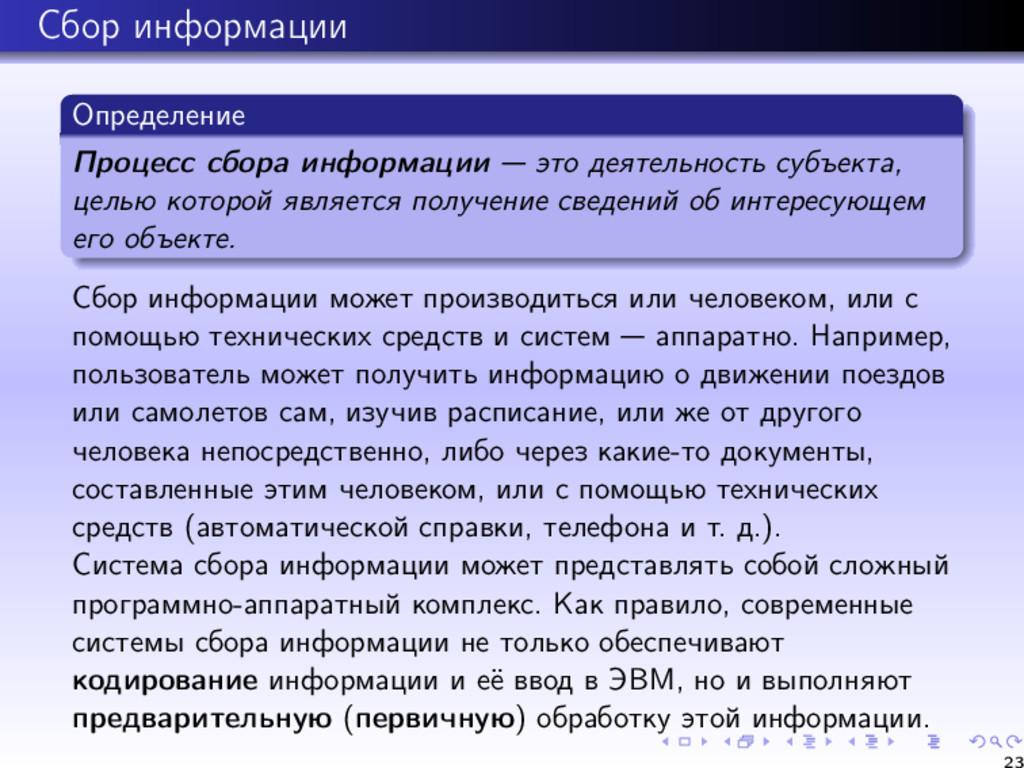 Сбор информации Определение Процесс сбора инфор...