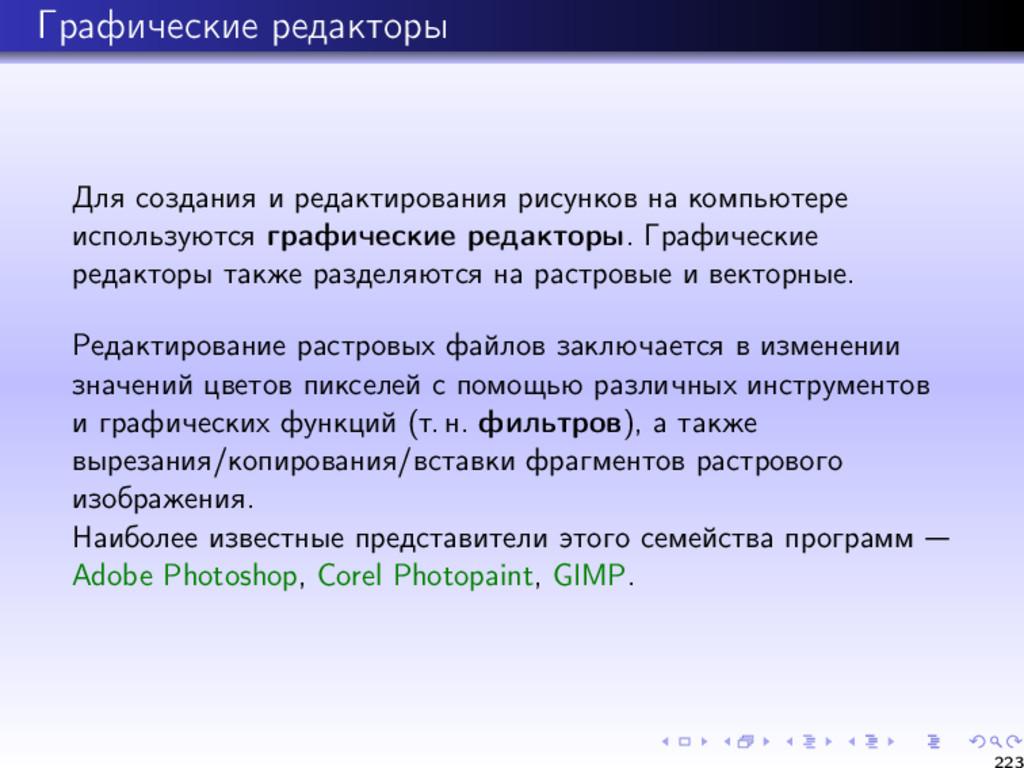 Графические редакторы Для создания и редактиров...