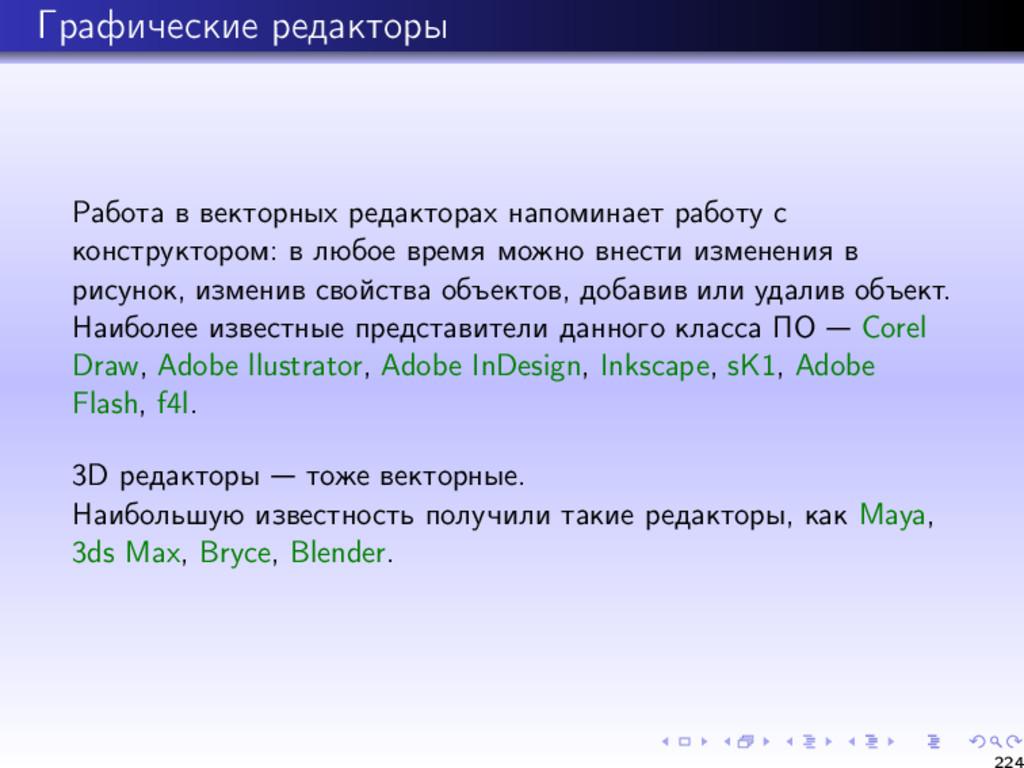 Графические редакторы Работа в векторных редакт...