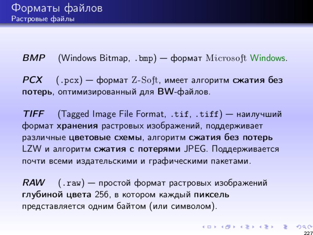 Форматы файлов Растровые файлы BMP (Windows Bit...