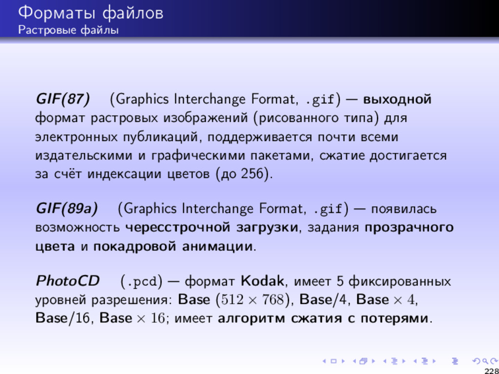Форматы файлов Растровые файлы GIF(87) (Graphic...