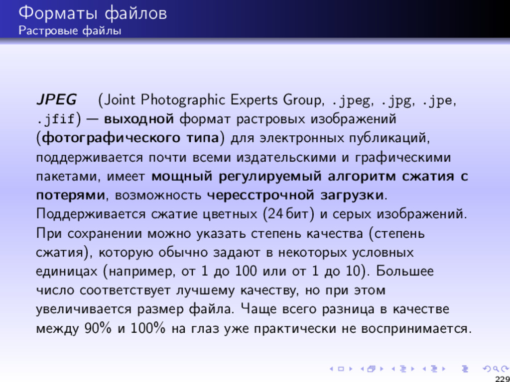 Форматы файлов Растровые файлы JPEG (Joint Phot...