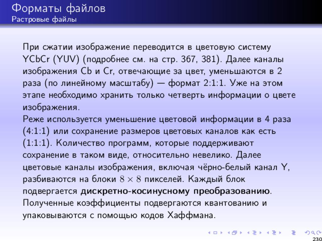 Форматы файлов Растровые файлы При сжатии изобр...
