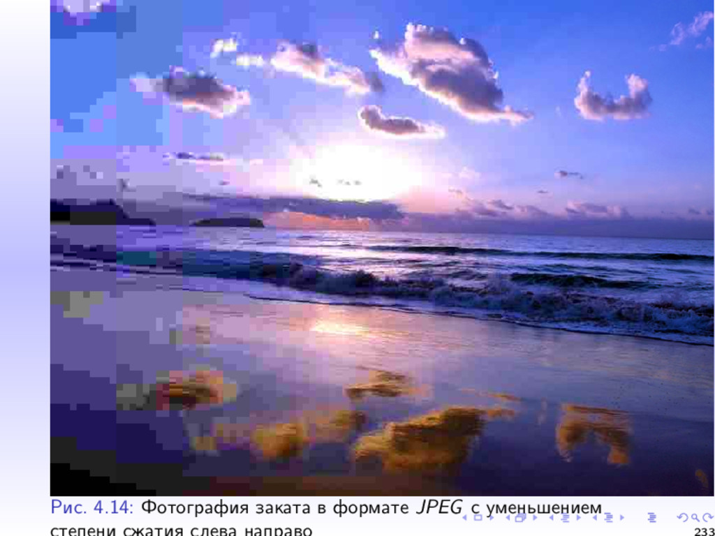 Рис. 4.14: Фотография заката в формате JPEG с у...