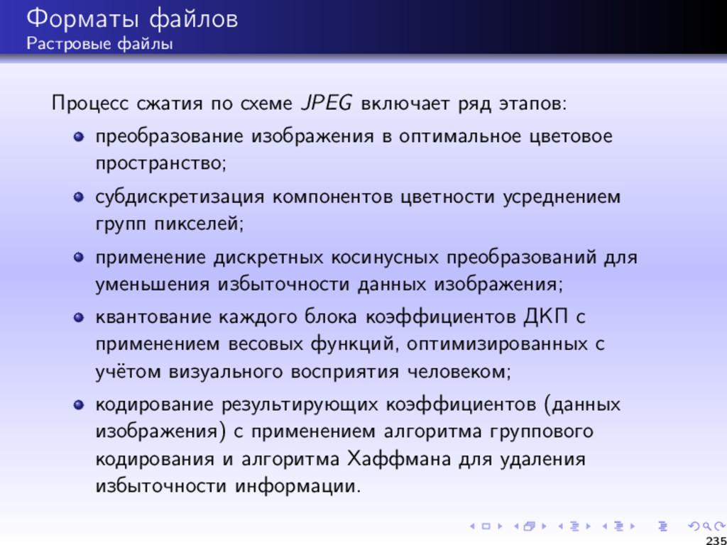 Форматы файлов Растровые файлы Процесс сжатия п...