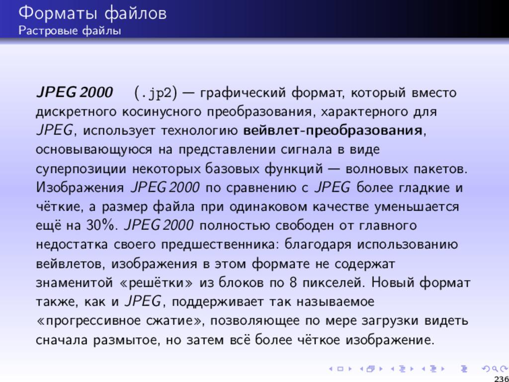 Форматы файлов Растровые файлы JPEG 2000 (.jp2)...