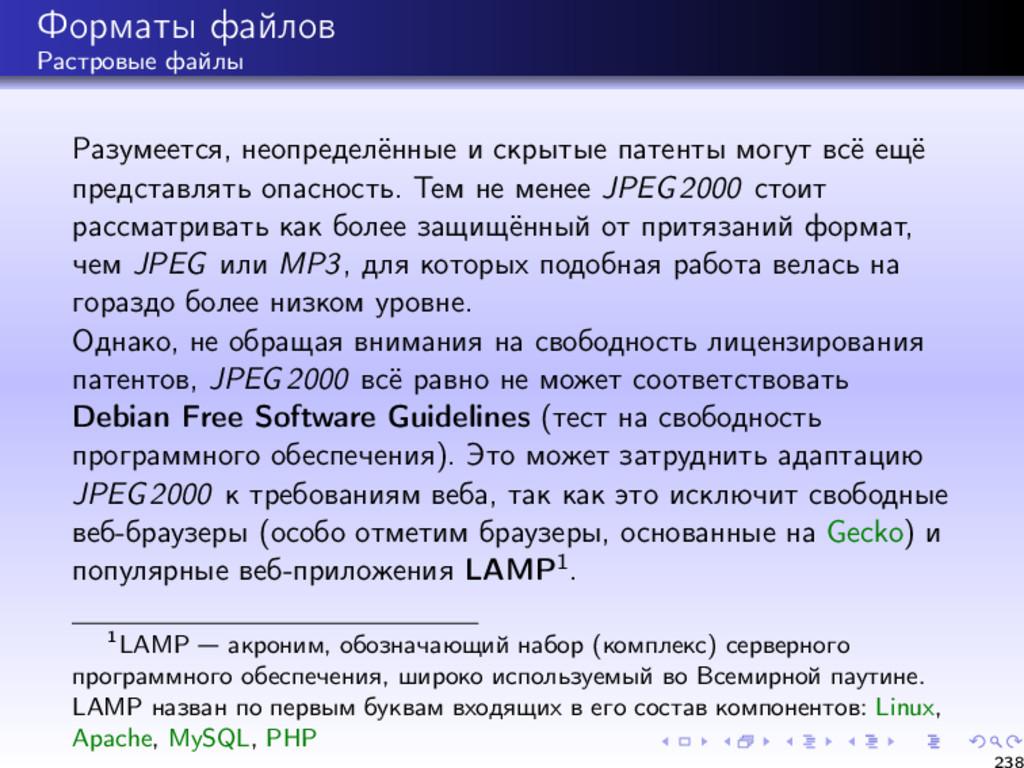 Форматы файлов Растровые файлы Разумеется, неоп...