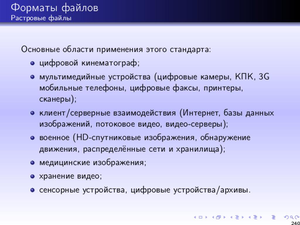 Форматы файлов Растровые файлы Основные области...