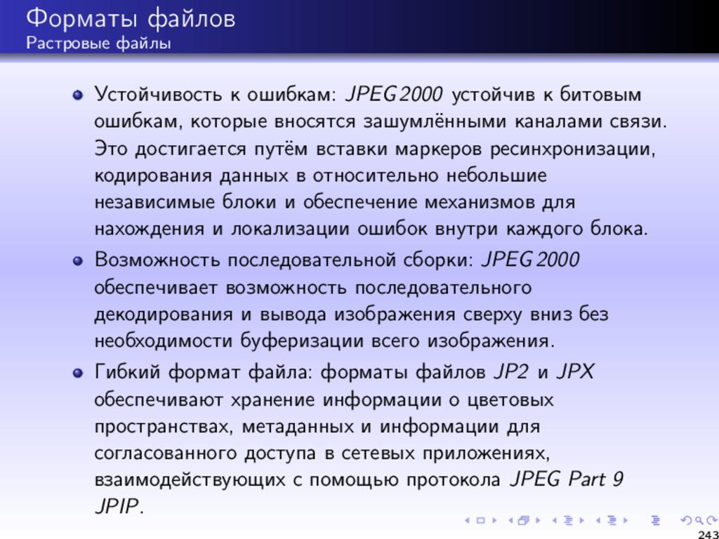 Форматы файлов Растровые файлы Устойчивость к о...