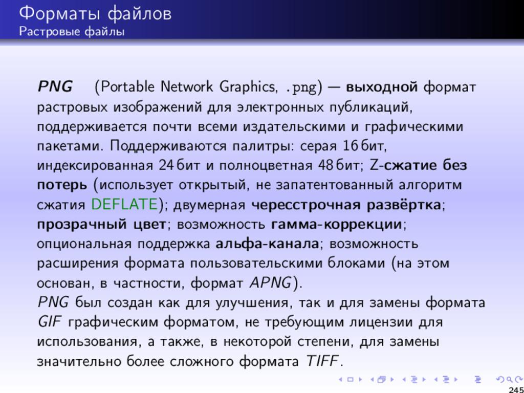 Форматы файлов Растровые файлы PNG (Portable Ne...