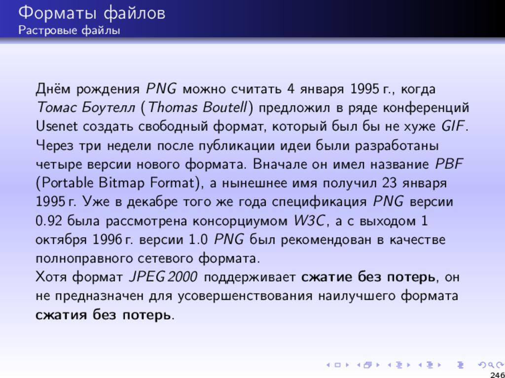 Форматы файлов Растровые файлы Днём рождения PN...