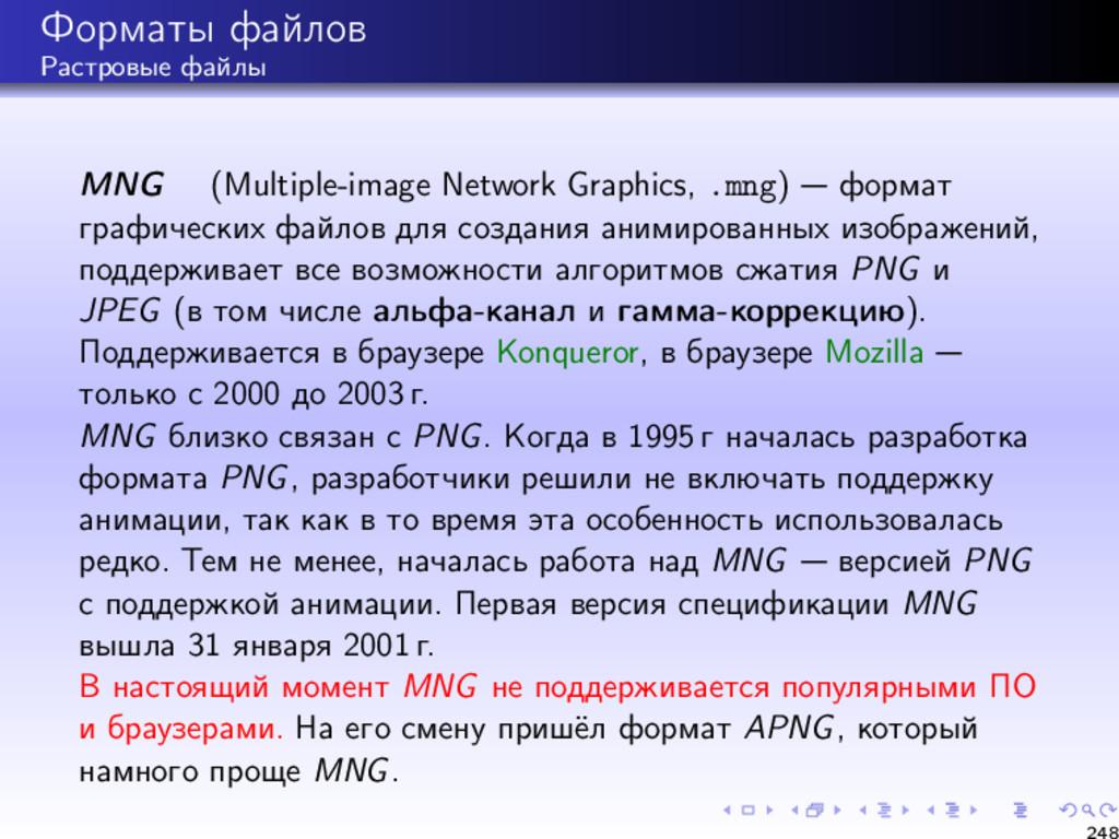 Форматы файлов Растровые файлы MNG (Multiple-im...