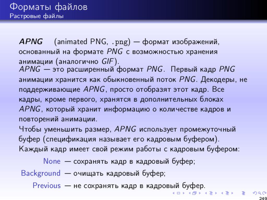 Форматы файлов Растровые файлы APNG (animated P...